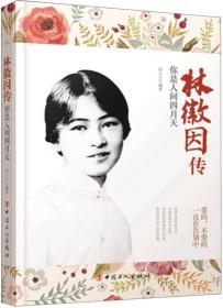 正版 林徽因传 你是人间四月天 张小午 中国工人出版社