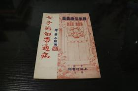 医学常识丛书— 第六种 《女子的白带通病》 (香港上海印书馆发行)