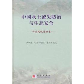 中国水土流失防治与生态安全 开发建设活动卷(系列书不单售)