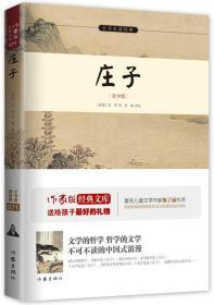 经典文库作家版;庄子(青少版)