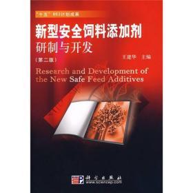 新型安全饲料添加剂研制与开发(第2版)