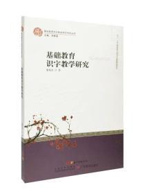 基础教育识字教学研究