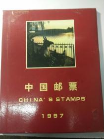 中国邮票1997【邮票册】