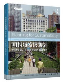 可持续发展规划:创建宜居、平等和生态的城镇社区