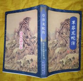 梁羽生小说全集77 还剑奇情录(一版一印)