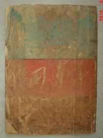 中国青年   第二期   民国三十八年出版