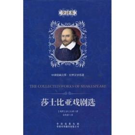 中译经典文库·世界文学名著:莎士比亚戏剧选