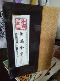 线装藏书馆---鲁迅全集(图文版.全四卷)