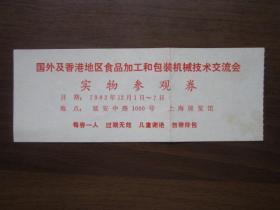 1983年国外及香港地区食品加工和包装机械技术交流会实物参观劵——上海展览馆