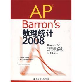 AP Barrons数理统计2008