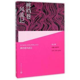 范小青长篇小说系列:裤裆巷风流记