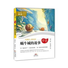 和名家一起读·冰波经典童话:分享·蜗牛城的故事 (四色)
