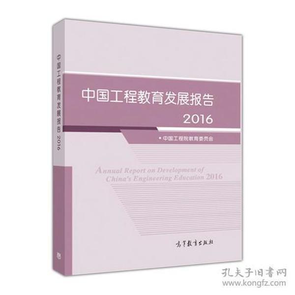 中国工程教育发展报告2016