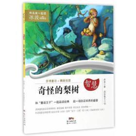 和名家一起读·冰波经典童话:智慧·奇怪的梨树 (彩图版)