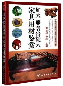 红木与名贵硬木家具用材鉴赏