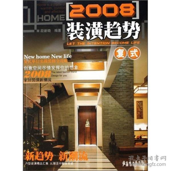 2008装潢趋势:三居室