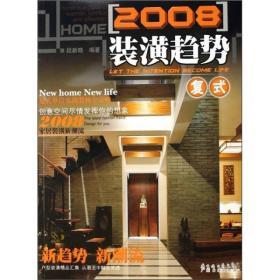 2008装潢趋势:多居室9787807288244(A12-7)