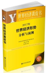 世界经济黄皮书:2017年世界经济形势分析与预测