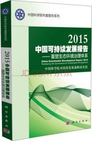 2015-中国可持续发展报告-重塑生态环境治理体系