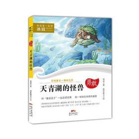 和名家一起读·冰波经典童话:勇敢·天青湖的怪兽 (四色)