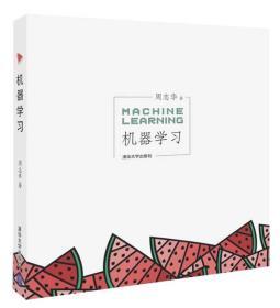 机器学习 周志华 人工智能书籍入门教材书 机器学习基础知识
