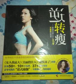 全新正版 逆转瘦:瑜伽天后LULU永久瘦,不复胖的秘密