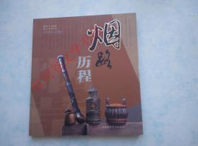 烟路历程(摄影散文珍藏版、关于烟草的来龙去脉)
