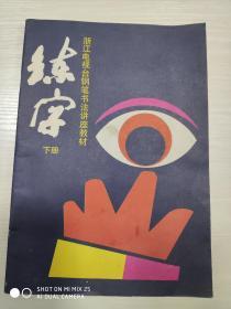 练字(下)