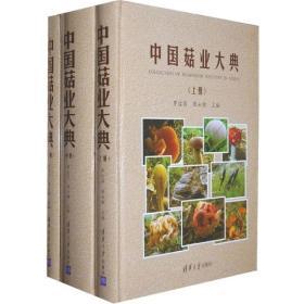 中国菇业大典