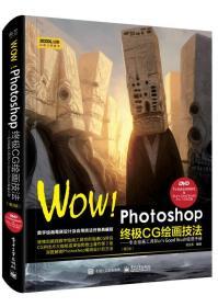 WOW!Photoshop终极CG绘画技法-专业绘画工具Blur's Good Brush极速手