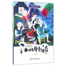 中国当代少数民族儿童文学原创书系——江水静静流