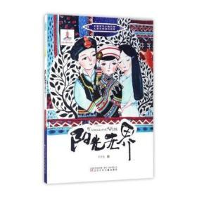 中国当代少数民族儿童文学原创书系——阳光无界