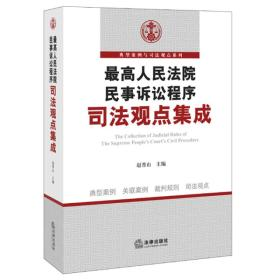 正版新书最高人民法院民事诉讼程序:司法观点集成