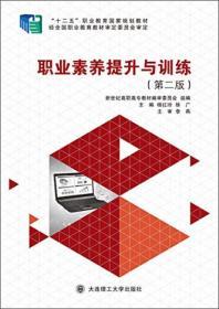二手正版职业素养提升与训练第二版 杨红玲 大连理工大学出版社9787561183915