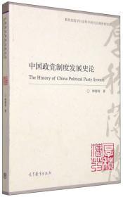 中国政党制度发展史论