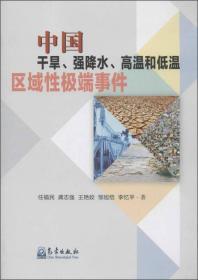 中国干旱强降水高温和低温区域性极端事件