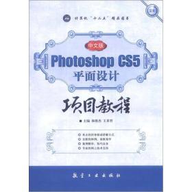 Photoshop CS5平面设计项目教程(中文版)