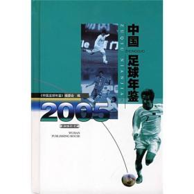 中国足球年鉴(2005)
