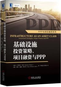 基础设施投资策略、项目融资与ppp:Infrastructure as an Asset Class: Investment Strategies, Project Finance and PPP