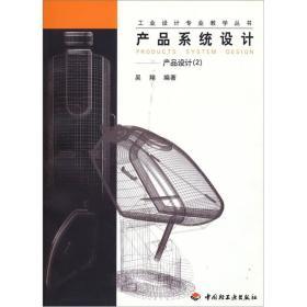 当天发货,秒回复咨询教材-产品系统设计(产品设计2)/工业设计专业教学丛书如图片不符的请以标题和isbn为准。