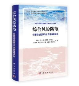 综合风险防范(中国综合能源与水资源保障风险)(精)/综合风险防范