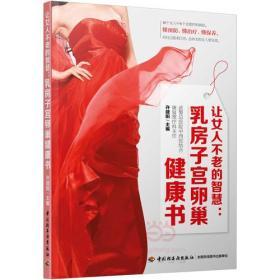现货-让女人不老的智慧:乳房子宫卵巢健康书