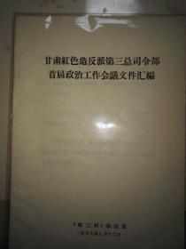 甘肃红色造反派第三总司令部首届政治工作会议文件汇编