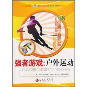 现货-青少年阳光快乐丛书——强者游戏:户外运动