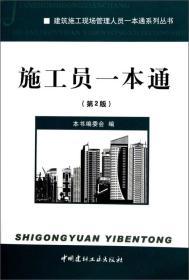 建筑施工现场管理人员一本通系列丛书:施工员一本通(第2版)