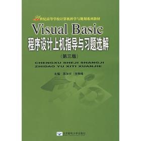 Visual Basic程序设计上机指导与习题选解(第三版)