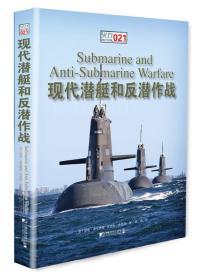 现代潜艇和反潜作战