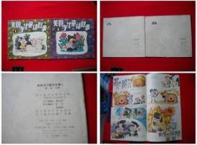 《美国当代童话故事》24开,第一,三册,辽宁美术1990.3,2万册,1731号,连环画