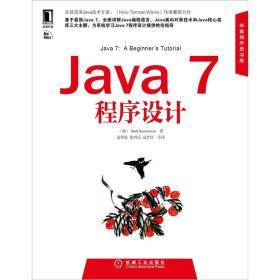 【二手包邮】Java 7程序设计 (加)克尼亚万 机械工业出版社