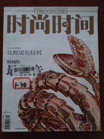 时尚时间(2013年4月总第96期)